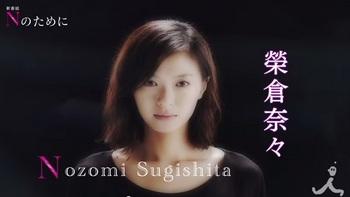 b_Nozomi_Sugishita-bfdb3.jpg